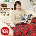 【在庫有り】【日本製】電気ひざ掛け毛布(140×82cm)レ...