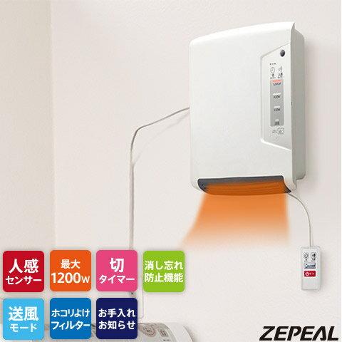 人感センサー搭載 脱衣所ヒーター 壁掛けタイプ ワイヤードリモコン 3時間自動OFF タイマー