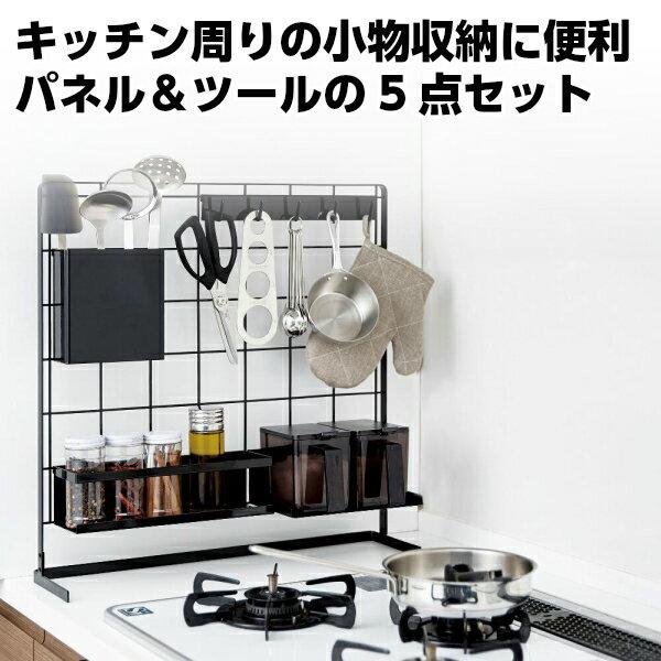 【YAMAZAKI/山崎実業】 キッチン 自立式 オリジナル収納パネル 5点セットB tower タワー ブラック