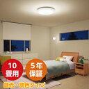 【Panasonic/パナソニック】〜10畳用 LED シー...