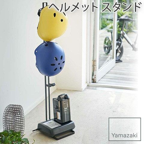 【YAMAZAKI/山崎実業】 ヘルメットスタンド tower ブラック 4448 簡単組立式