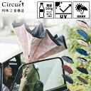 【EN FANCE/アンファンス】 逆さに開く二重傘 circus サーカス 晴雨兼用 男女兼用 長