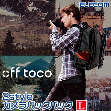 【ELECOM/エレコム】 off toco オフトコ 一眼レフカメラ用 バックパック 2style カジュアル カメラバッグ リュック 上位モデル 全面撥水加工 Lサイズ ブラック 15.6インチノートPC収納可 DGB-S037