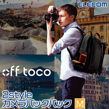 【ELECOM/エレコム】 off toco オフトコ 一眼レフカメラ用 バックパック 2style カジュアル カメラバッグ リュック 上位モデル 全面撥水加工 Mサイズ ブラック 14インチノートPC収納可 DGB-S038