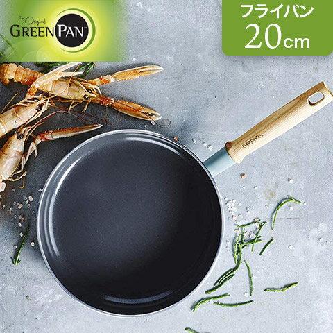IH対応 セラミック ノンスティックコーティング フライパン 20cm 深さ4.6cm メイフラワー CC001896-001 GREEN PAN グリーンパン