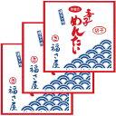 【ご当地みやげ/福岡】 福さ屋 辛子めんたい 「切子」 (無着色) 270g 3箱