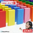 ドミノ おもちゃ ドミノ倒し (120ピース×1個) 12色セット 積み木 知育玩具 木製 こども 誕生日 プレゼント 送料無料