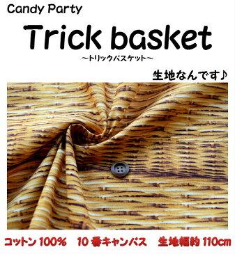 びっくり価格!!生地なんです!Candy Party Trick basket[トリックバスケット]生地/綿/コットン/籐/リアル/10番キャンバス