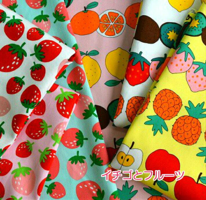 びっくり価格! イチゴとフルーツ /生地/布//入園入学/イチゴ/キウイフルーツ/リンゴ/オレンジ/フルーツ/オックス/入園入学