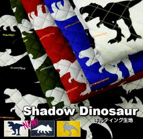 ここでしか買えない!! キルト生地!男の子に大人気![Shadow Dinosaur]/コットン/生地/布/シャドーダイナソー/恐竜/ダイナソー/入園入学/子供/レッスンバッグ/ポーチ/恐竜生地/恐竜柄/キルティング