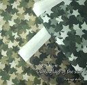 【コーミングダブルガーゼ】【デジタルプリント】「Camouflage of the star」ヴィンテージ風/星の迷彩柄/生地/星/布/小物/インテリア/コットン100%/洋服/入園入学/マスク/ガーゼ/ベビー/迷彩/カモフラージュ
