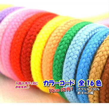 びっくり価格!10cm12円!/入園入学グッズに カラーコード全16色 約8ミリ幅/アクリルコード/カラーコード/巾着袋/体操服入れ/