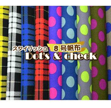 スタイリッシュ8号帆布 Dot's&check/チェック/ドット/8号帆布 /ハンプ/厚地/帆布/生地/布/綿/トートバック/カバン作り/ヴィンテージ風/ベーシック/エプロン/スタイリッシュ