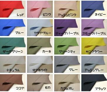 国産ハンプ11号/ハンプ/厚地/帆布/生地/布/綿/国産/トートバック/カバン作り
