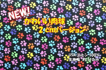 猫好き集まれ!/USAコットン/かわいい肉球2cm/生地/布/綿/猫柄/輸入生地/アメリカ/肉球/エプロン