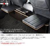 ハイエース200系対面シート変形型デッキテーブルリアデッキテーブルインテリアマホガニーブラック