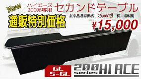 送料無料ハイエース200系ハーツセカンドテーブル