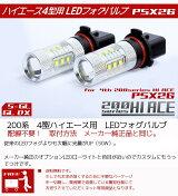 200系ハイエース4型用LEDフォグランプ球