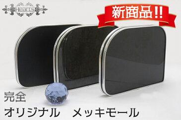 メッキモール メッキ モール 家具モール セカンドテーブル 銀 オリジナル 量り売り 人気 新製品 汎用メッキモール 汎用モール