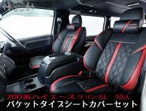 ハイエース専門店ハーツハイエース200系シートカバーワゴンGL3Dシートカバー10人乗りフルセット赤黒白レザー