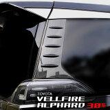 アルファード30系ヴェルファイア30リアクオーターガーニッシュカーボンエアロドレスアップ外装エクステリア簡単人気