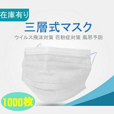 【在庫あり マスク】1000枚 使い捨て マスク 不織布 三層タイプ ウィルス ホコリ 花粉対策 風邪対策 普通サイズ 快適 ホワイト大人用マスク ワイヤ1本 男女兼用