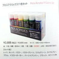 【パジコ】【スイーツデコ】プロスアクリックス11色セットアクリル絵の具セットfs04gm10P11Apr15