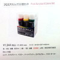 【スイーツデコ】プロスアクリックス6色セットアクリル絵の具セットパジコ10P01Mar15