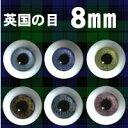 ドールアイ 英国の目 8mm  【smtb-f】