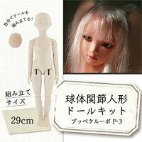 イージースリップ製球体関節人形キットP-3