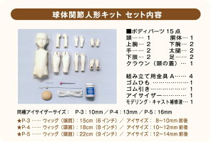 【パジコ】【カスタムドール】球体関節人形キットプッペクルーボP-3身長29cmモデリングキャスト製国内送料無料10P01Mar15