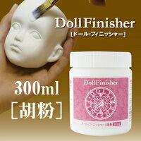 ドールフィニッシャー【胡粉】300ml人形用仕上げ材パジコ10P11Mar16