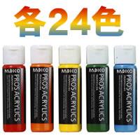 【スイーツデコ】プロスアクリックス単品 24色 アクリル 絵の 具 パジコ