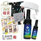 【送料無料】UV-LEDレジン福袋2021【梅】沖縄・離島は送料660円加算