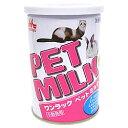 ワンラックペットミルク(小動物用)/サプリメント 特殊調整粉乳 栄養補給 乳糖 PETMILK 森乳サンワールド 小動物 ハムスター リス ウサギ うさぎ モルモット フェレット デグー チンチラ 小鳥