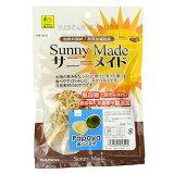 サニーメイド Sunny Made 青パパイヤ/おやつ フード エサ えさ 餌 補助食 無加糖 無添加 SANKO WILD サンコー 三晃商会
