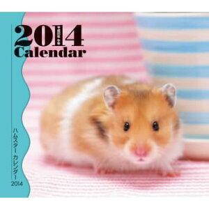 【誠文堂】ハムスターカレンダー2014【5,000円以上で送料無料】【RCP】