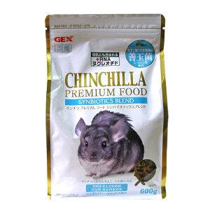 チンチラプレミアムフード シンバイオティクスブレンド600g/エサ えさ 餌 ペレット ご飯 RNA ビタミンC 善玉菌 CHINCHILLA PREMIUM FOOD GEX