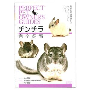 Perfect Pet Owner's Guides チンチラ完全飼育/本 書籍 飼育本 chinchilla 誠文堂新光社