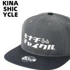 GRAY x BLACK【KINASHI CYCLE snapback Cap (キナチチャイクル) 木梨サイクル スナップバックキャップ kinashicycle キャップ 帽子 木梨憲武】