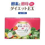 【送料無料】酵素と酵母DEダイエットEX【3g×30包 1箱】(酵素/酵母/こうそ/粉末/ダイエット/サプリ/サプリメント)