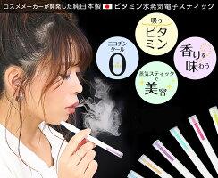 馨電子タバコkaorucaニコチン0タール0フレーバースティック
