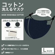 【送料無料マスクウォシュネット付き!】コットン洗えるマスク2色から2枚を選べるLサイズ大人用W12.5cmxH13.5cm三層構造不織布フィルターウィルス花粉対策PM2.5白国内発送