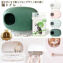 砂を外に撒き散らさない。おしゃれデザインの猫のトイレ。