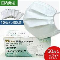 三層保護マスク50枚入在庫ありフリーサイズ大人用10枚ずつ個別包装