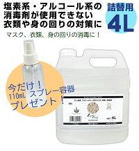 アミノエリア-neo詰替抗ウイルス抗菌剤