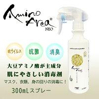 アミノエリア-neoスプレー抗ウイルス抗菌剤