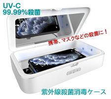紫外線殺菌ボックス