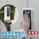 【送料無料】非接触型 業務用 温度測定機能付き消毒液ディスペンサー アルコール消毒 自動手指消毒機 病院 学校 滅菌器 赤外線センサー付き コロナウイルス対策 家庭用 300ml 1年間保証