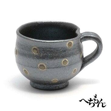 【信楽焼】へちもん いぶしドット カフェオレカップ